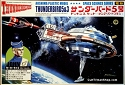 Thunderbirds 3 and 5 reissue 1:350 scale from Aoshima