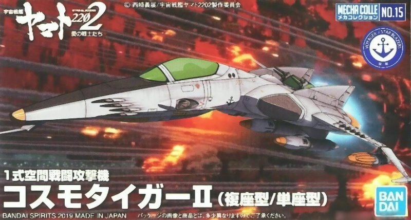 Yamato 2202 minikit #15 - Cosmo Tiger II -Two-Seat Type  - from Bandai