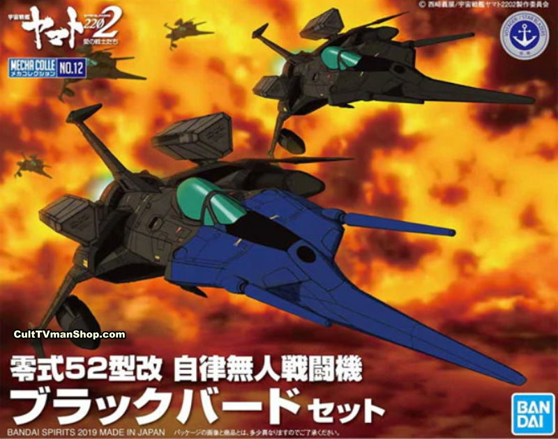 Yamato 2202 minikit #12 - Type 0 Model 52 bis Autonomous Space Fighter Black Bird - from Bandai