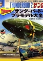 Thunderbirds Plastic Model Chronicle from Futabasha