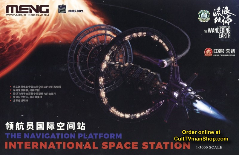 Wandering Earth International Space Station/Navigation Platform - 1:3000 - from Meng Models