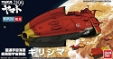 Yamato 2199 minikit #10 - Kirishima  - from Bandai SCRATCH AND DENT