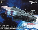 Andromeda (Movie Effect Version) from Yamato 2202 - 1:1000 from Bandai