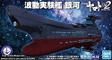 Yamato 2202 minikit #8 - Wave Motion Ship Ginga- from Bandai