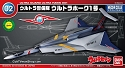 Ultraman Ultra Hawk mini-kit 02 from Bandai