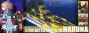 Arpeggio Of Blue Steel - Battleship Haruna 1:700 from Aoshima